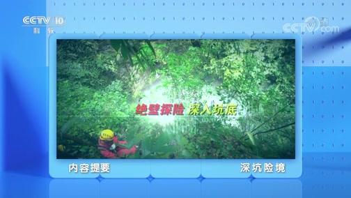 《地理·中国》 20200303 深坑险境