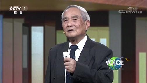 《开讲啦》 20200215 本期演讲者:刘仁俊