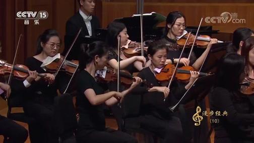 """《CCTV音乐厅》 20200304 """"漫步经典""""系列音乐会(10) 华彩乐章 国家大剧院管弦乐团音乐会(上)"""