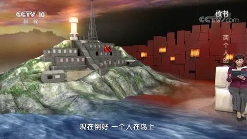 《读书》 20200308 刘晶林 《海魂:两个人的哨所与一座小岛》 两个人的哨所 中