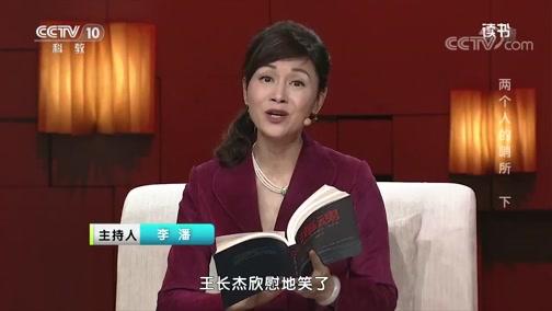 《读书》 20200309 刘晶林 《海魂:两个人的哨所与一座小岛》 两个人的哨所 下