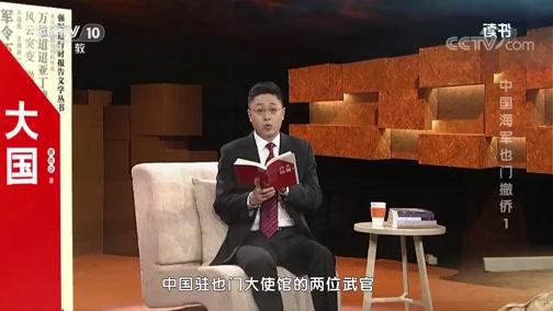 《读书》 20200310 黄传会 《大国行动:中国海军也门撤侨纪实》 中国海军也门撤侨1