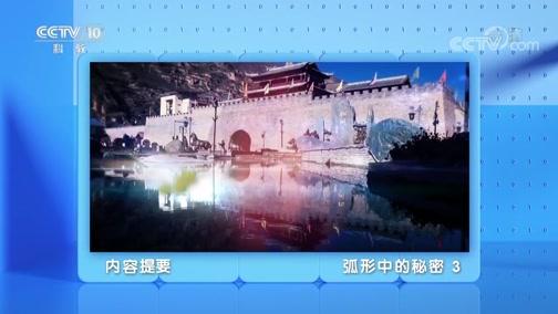 《地理·中国》 20200311 弧形中的秘密 3