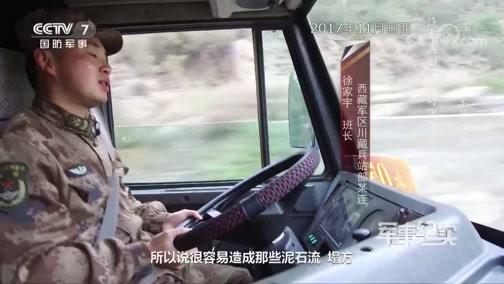 《军事纪实》 20200311 当汽车兵遇上川藏线