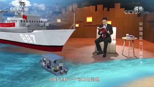 《读书》 20200313 黄传会 《大国行动:中国海军也门撤侨纪实》 中国海军也门撤侨4