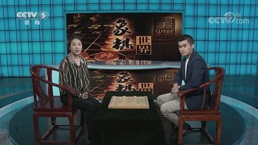 [棋牌乐]20200314 象棋甲级联赛:陆伟韬VS赵玮