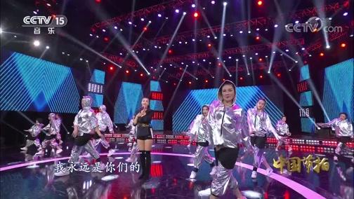 《中国节拍》 20200316
