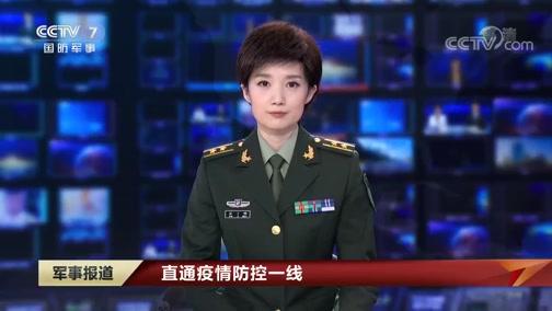 《军事报道》 20200318