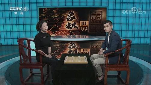 [棋牌乐]20200321 2019象甲联赛:郑惟桐VS谢靖