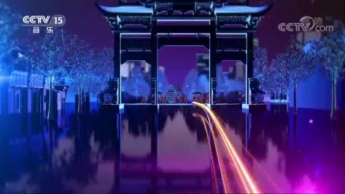 《中国节拍》 20200321 14:00