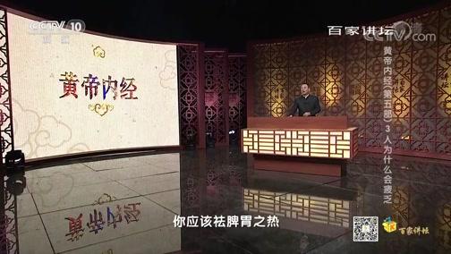 《百家讲坛》 20200322 黄帝内经(第五部) 3 人为什么会疲乏