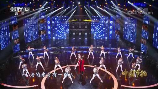 《中国节拍》 20200323