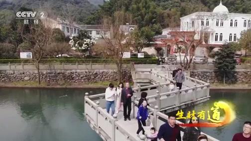 《生财有道》 20200326 浙江宁海:多彩春天 财美双收