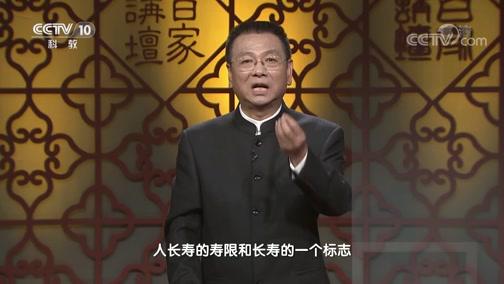《百家讲坛》 20200326 黄帝内经(第五部) 7 尽享天年乐百岁