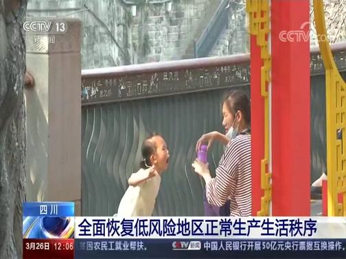[期货配资 30分]四川 全面恢复低风险地区正常生产生活秩序央视网2020年03月26日 12:12