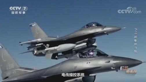 《兵器面面观》 20200326 F-16战隼战斗机