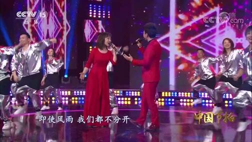 《中国节拍》 20200327