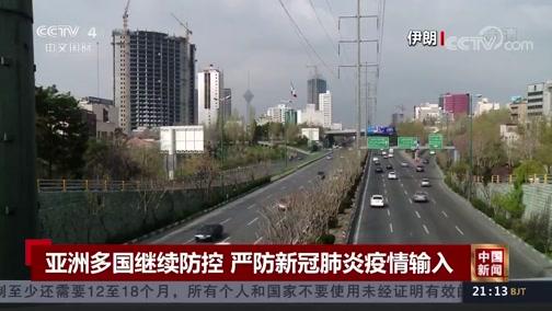 《中国新闻》 20200328 21:00