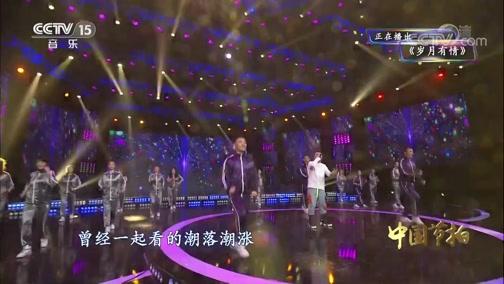 《中国节拍》 20200329 13:50
