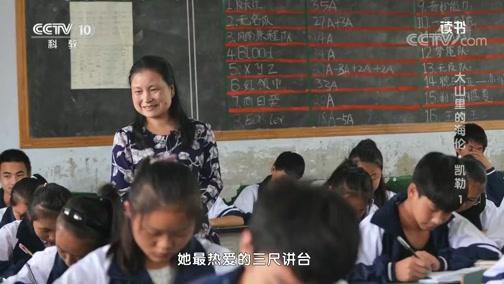 《读书》 20200330 李柯勇 《中国大山里的海伦·凯勒》 大山里的海伦·凯勒1