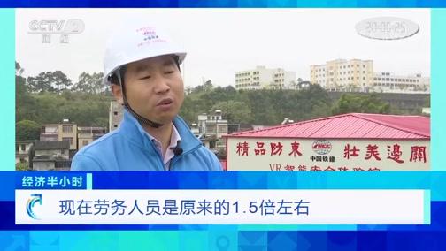 《经济半小时》 20200330 掘进铜鼓岭隧道