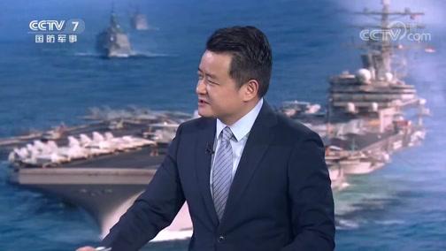 """《防务新观察》 20200331 双航母""""染病""""接近丧失战斗力 美国在中东亚太将无兵可用?"""