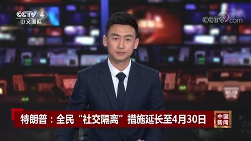 《中国新闻》 20200331 03:00
