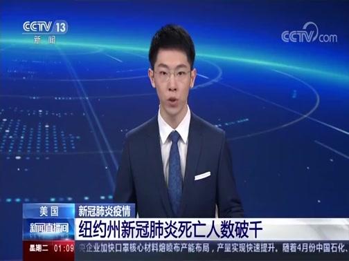 《新闻直播间》 20200331 01:00