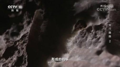 《地理·中国》 20200401 太行巍巍 2