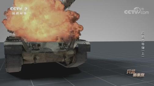 《兵器面面观》 20200401 反坦克导弹(上)