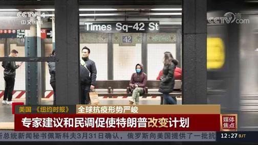 《中国新闻》 20200401 12:00