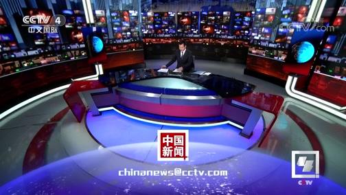 《中国新闻》 20200403 18:00