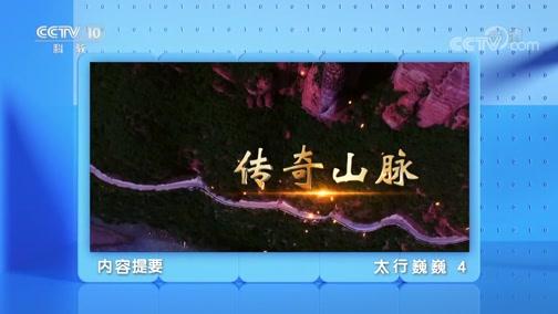 《地理·中国》 20200403 太行巍巍 4