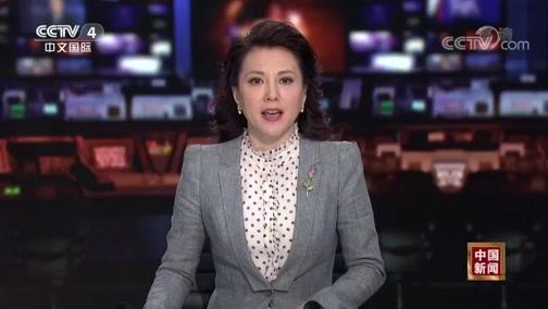 《中国新闻》 20200403 21:00