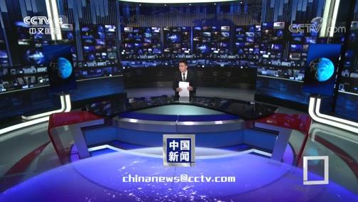 《中国新闻》 20200404 18:00