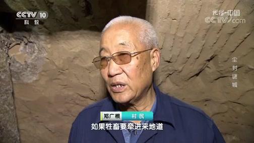 《地理·中国》 20200407 尘封谜城