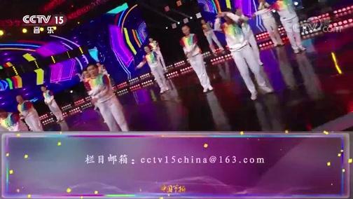 《中国节拍》 20200401