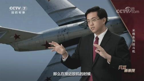 《兵器面面观》 20200409 米格系列战斗机