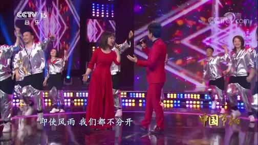《中国节拍》 20200410