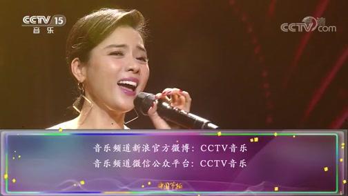 《中国节拍》 20200413 16:30