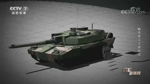 《兵器面面观》 20200414 勒克莱尔主战坦克
