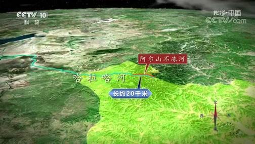 """《地理·中国》 20200416 """"冷极""""的奥秘 中"""