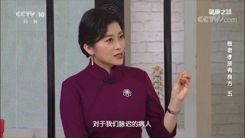 《健康之路》 20200417 敬老孝亲有良方(五)