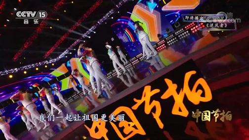 《中国节拍》 20200420 16:30
