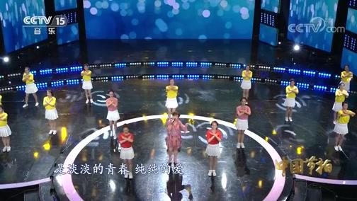 《中国节拍》 20200420