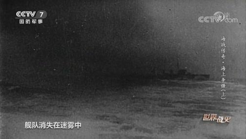 《世界战史》 20200420 海战传奇 海上争锋(上)