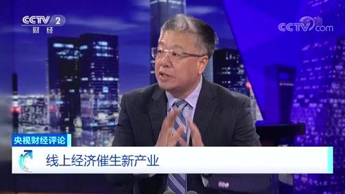 《央视财经评论》 20200420 线上经济催生新产业