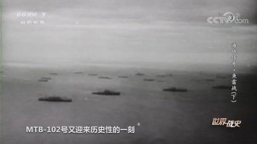 《世界战史》 20200423 海战传奇 鱼雷战(下)