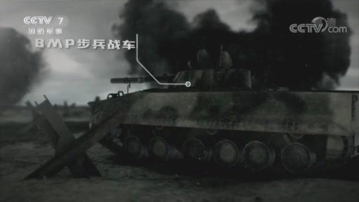 《兵器面面观》 20200424 BMP步兵战车