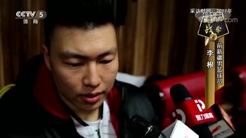 [篮球公园]20200424 战季:新疆男篮夺队史首冠